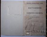 Наставление к размотке коконов 1893 год, фото №4