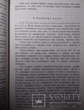 Наставление к размотке коконов 1893 год, фото №8