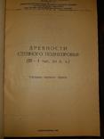 1982 Древности степного поднепровья - 500 экз., фото №5