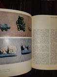 1983 Некрополь Золотое 2300 экз., фото №3