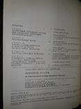1983 Некрополь Золотое 2300 экз., фото №9