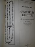 1983 Некрополь Золотое 2300 экз., фото №11