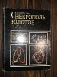 1983 Некрополь Золотое 2300 экз., фото №2