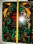 Русские народные сказки в иллюстрациях палехского художника А.Куркина 1972г. Ленинград, фото №2