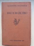Пчеловодство. 1947 год., фото №2