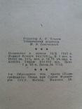 Пчеловодство. 1947 год., фото №4