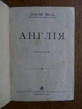 Англия 1914 Сергей Мечь, фото №3