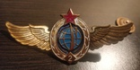 Знак классности офицера ВКС СССР, фото №2