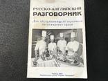 Разговорник для персонала пассажирских судов. Одесса, фото №3