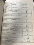 Разговорник для персонала пассажирских судов. Одесса, фото №9