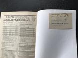 Разговорник для персонала пассажирских судов. Одесса, фото №12