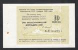 1989 Круизный чек БВД 10 копеек, фото №2