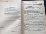 Государственные стандарты СССР. Огнеупоры и огнеупорные изделия, фото №5