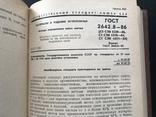 Государственные стандарты СССР. Огнеупоры и огнеупорные изделия, фото №7