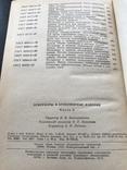 Государственные стандарты СССР. Огнеупоры и огнеупорные изделия, фото №10