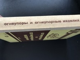 Государственные стандарты СССР. Огнеупоры и огнеупорные изделия, фото №11