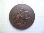 5 копеек 1757 год копия, фото №2