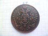 5 копеек 1852 рік копія, фото №4