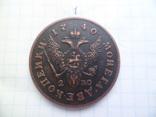 2 копейки 1740 г Проба Елизавета Петровна (копия), фото №4