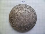 1 рубль 1730 год копия, фото №4