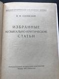 1953 Одоевский Избранные статьи, фото №3