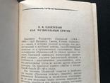1953 Одоевский Избранные статьи, фото №5