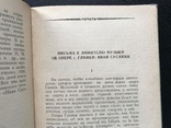 1953 Одоевский Избранные статьи, фото №6