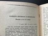 1953 Одоевский Избранные статьи, фото №8