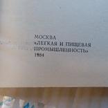 Механизация складских работ в пищепроме 1984р., фото №3