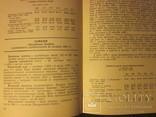 Валюты стран мира. 1976 год., фото №8
