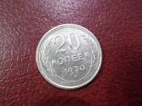 Подборка 20 копеечных монет 1922-23-24-25-28-29-30 годов, фото №3