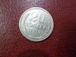 Подборка 20 копеечных монет 1922-23-24-25-28-29-30 годов, фото №5
