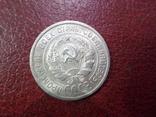 Подборка 20 копеечных монет 1922-23-24-25-28-29-30 годов, фото №6