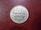 Подборка 20 копеечных монет 1922-23-24-25-28-29-30 годов, фото №7