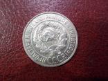 Подборка 20 копеечных монет 1922-23-24-25-28-29-30 годов, фото №8