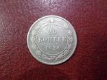 Подборка 20 копеечных монет 1922-23-24-25-28-29-30 годов, фото №9