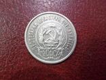 Подборка 20 копеечных монет 1922-23-24-25-28-29-30 годов, фото №10
