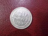 Подборка 20 копеечных монет 1922-23-24-25-28-29-30 годов, фото №11