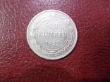 Подборка 20 копеечных монет 1922-23-24-25-28-29-30 годов, фото №13