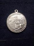 Медаль «За преобразование Нечерноземья РСФСР», копия, фото №2