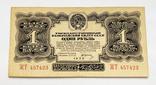 1 рубль 1934 года. aUNC., фото №2