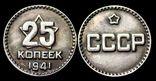 25 копеек 1941 СССР, копия, фото №2