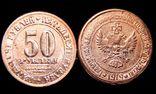 50 рублей 1919 год копия пробной монеты денежный знак, фото №2