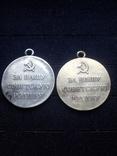 Медаль    партизану вов 1  2 ст копия, фото №3