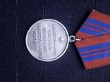 Медаль за отличную службу по охране общественного порядка  копия, фото №2