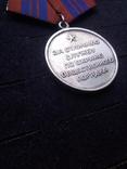 Медаль за отличную службу по охране общественного порядка  копия, фото №3