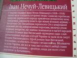 """Сказка """"ЗапорожцІ"""" Іван Нечуй-Левицький, фото №5"""