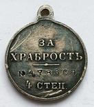Медаль За зрабрость 4 степени., фото №2
