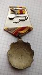 Копия Орден трудовой славы 1 степени, фото №8