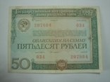 Облигация 50 рублей 1982 год Гос. Заем СССР., фото №4
